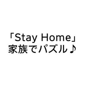 アナログ遊びで「Stay Home♪」