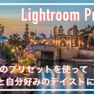 Lightroomプリセットでサクッとレタッチ(HDRを例に)