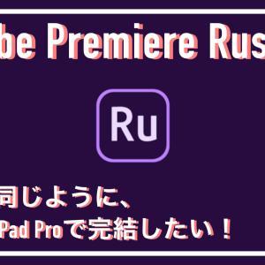Adobe Premiere Rushを契約してみる