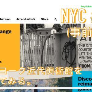 NYC事前学習#04,MoMA(ニューヨーク近代美術館)を予約してみる。