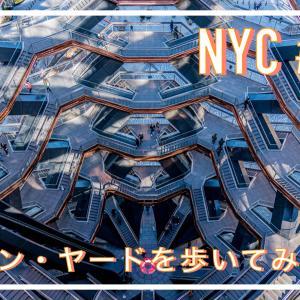 NYC#01,ハドソンヤードを散歩してみる。その1