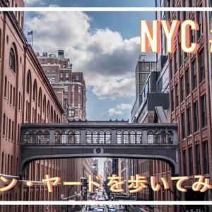 NYC#02,ハドソンヤードを散歩してみる。その2