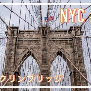 NYC#03,ブルックリンブリッジを渡ってみる