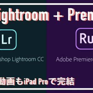 LightroomCCとPremiereRushを使えばiPadProですべて完結できた話