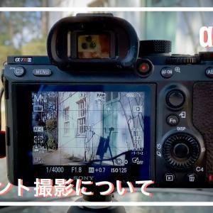 SONYα7R3の心地いいシャッター音とサイレント撮影について
