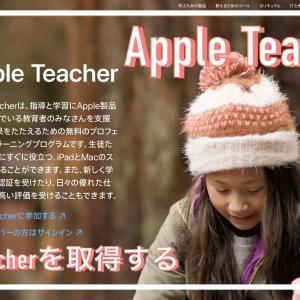 Apple Teacherを取得する
