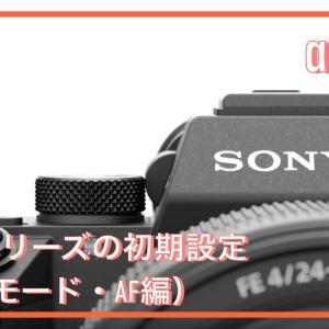 ミラーレス(SONYαシリーズ)の初期設定。(撮影モード、AF編)