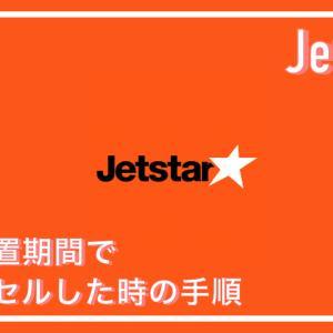 ジェットスター、コロナ感染拡大に伴う航空券の返金手順まとめ [3/7現在]
