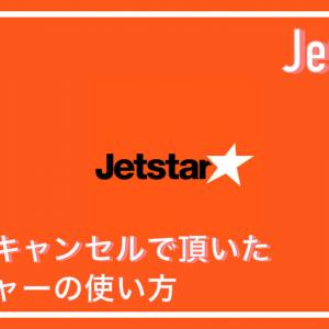 ジェットスター、コロナ感染拡大のキャンセルで頂いたバウチャーの使い方、予約手順まとめ