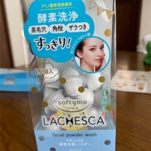 ラチェスカ[LACHESCA]酵素洗顔パウダー 使ってみた結果(ソフティモ)黒ずみ毛穴をきれいにするぞ!