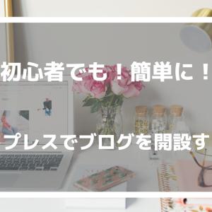 【ブログの始め方】初心者でもWordPress(ワードプレス)で簡単にブログを開設