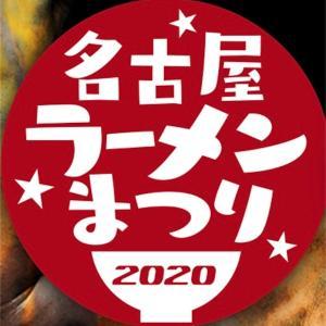 【名古屋ラーメンまつり2020】会場の雰囲気など紹介します!