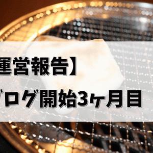 【運営報告】ブログ開始3ヶ月目 あれ? PV数に変化が!?