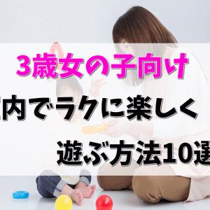 3歳女の子と一緒に遊ぼう!大人もラクな室内遊び10選!