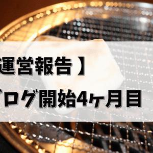 【運営報告】ブログ開始4ヶ月目 悩みの時期!!