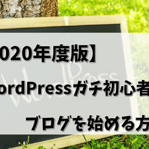【2020年度版】WordPressでガチ初心者がブログを始める方法