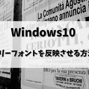 フリーフォントの入れ方!Windows10にラクに追加しよう!