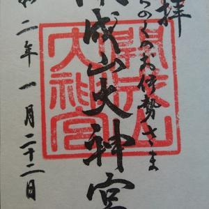 【御朱印】福島県郡山市の開成山大神宮に参拝してきました。【東北のお伊勢様】