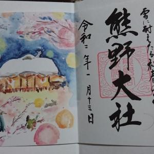【御朱印】山形県南陽市の熊野大社に参拝してきました。【三羽の兎🐇】