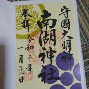 【御朱印】福島県白河市の南湖神社に参拝してきました。【守國大明神】