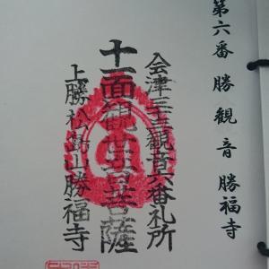 【会津三十三観音】第六番札所 勝観音【会津めぐり】