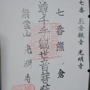 【会津三十三観音】第七番札所 熊倉観音【会津めぐり】