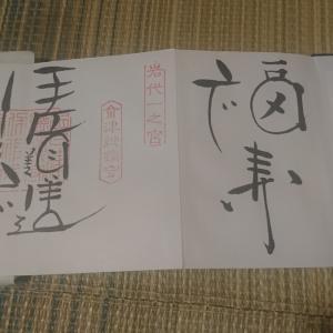 【御朱印】福島県会津美里町 伊佐須美神社【岩代一之宮】