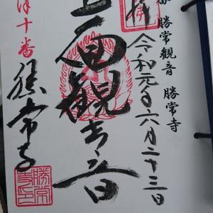 【会津三十三観音】第十番札所 勝常観音【会津めぐり】