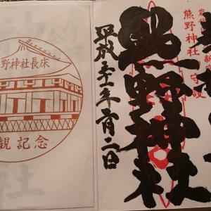 【訪れた人たちを圧倒する豪壮な吹き抜けの拝殿】福島県喜多方市 新宮熊野神社【長床】