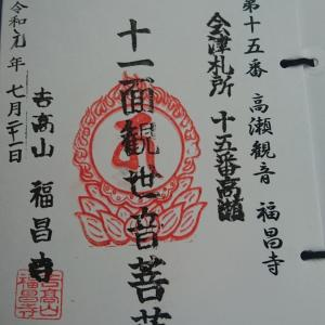 【会津三十三観音】第十五番札所 高瀬観音【会津めぐり】