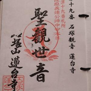 【会津三十三観音】第十九番札所 石塚観音【会津めぐり】