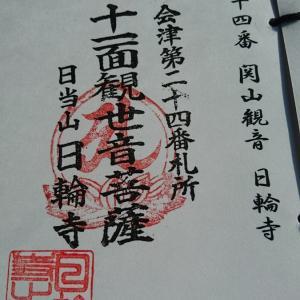 【会津三十三観音】第二十四番札所 関山観音【会津めぐり】