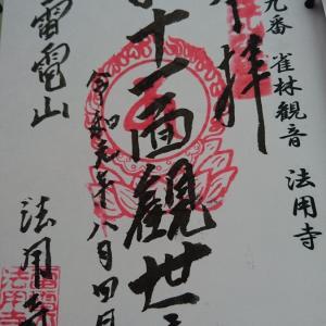 【会津三十三観音】第二十九番札所 雀林観音【会津めぐり】