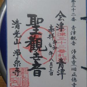 【会津三十三観音】第三十二番札所 青津観音【会津めぐり】