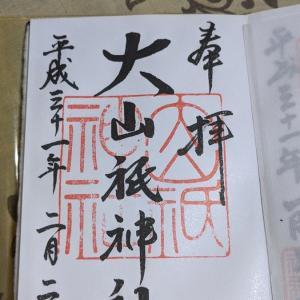 【野沢の山の神様】福島県西会津町 大山祇神社【なじょな願いも聞きなさる】