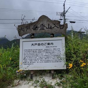 【会津に住むおじさんが日曜日に会津若松市最高峰の山、大戸岳に登ったけど頂上目前で途中撤退した話】