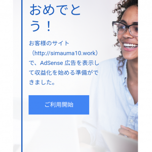 【Googleアドセンス】会津に住むおじさんが48回目の申請でついに合格した話。【その1】