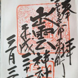 【御朱印】福島県喜多方市 出雲神社【総社宮】