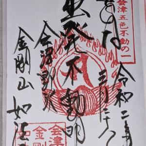 【会津五色不動尊巡り】西会津町野沢 真言宗 如法寺【黄・出発不動】
