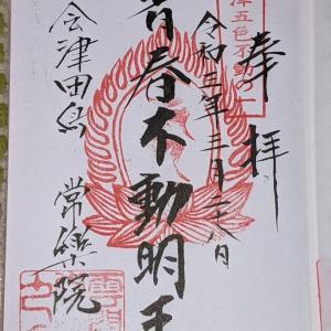 【会津五色不動尊巡り】南会津町 真言宗 常楽院【青・青春不動】
