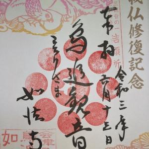 【秘仏400年ぶり御開帳】西会津町 鳥追観音如法寺【本尊聖観世音菩薩立像】