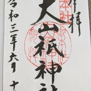【大山まつり】西会津町野沢 大山祇神社【御本社(奥院)まで登った話】