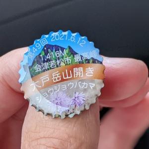 【山開き】会津に住むおじさんが去年途中で撤退した会津若松市最高峰、大戸岳(1,416m)に登った話。【うつくしま百名山】
