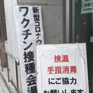 【新型コロナワクチン】会津に住むおじさんがお盆に新型コロナワクチンを接種したお話。【ファイザー】