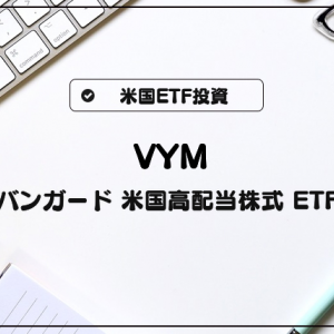 【米国ETF投資】VYMはインデックス投資を支えるキャッシュフローが魅力的な銘柄