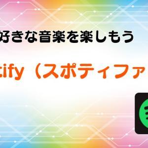 Spotifyで子供と好きな曲をどこでも自由に無料&無制限で楽しむ裏技!音楽を楽しもう!