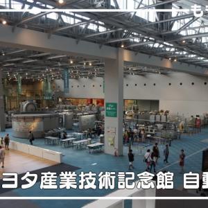 トヨタ産業技術記念館の展示内容、工作体験は幼児でも楽しめる!口コミ・体験レポ