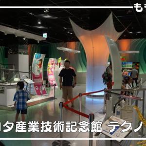 トヨタ産業技術記念館のテクノランドは幼児でも楽しめる?何回でも遊べる方法も紹介!