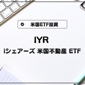 【米国ETF投資】IYRの特徴まとめ。少額で幅広い米国不動産投資ができる高配当銘柄!