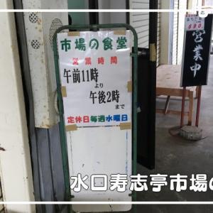 水口寿志亭市場の食堂は海鮮丼が安くて美味しい!絶対おすすめ地元の隠れ食堂